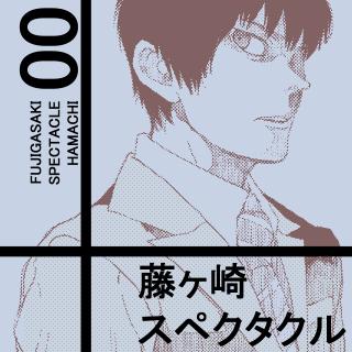 藤ヶ崎スペクタクル 0話/1