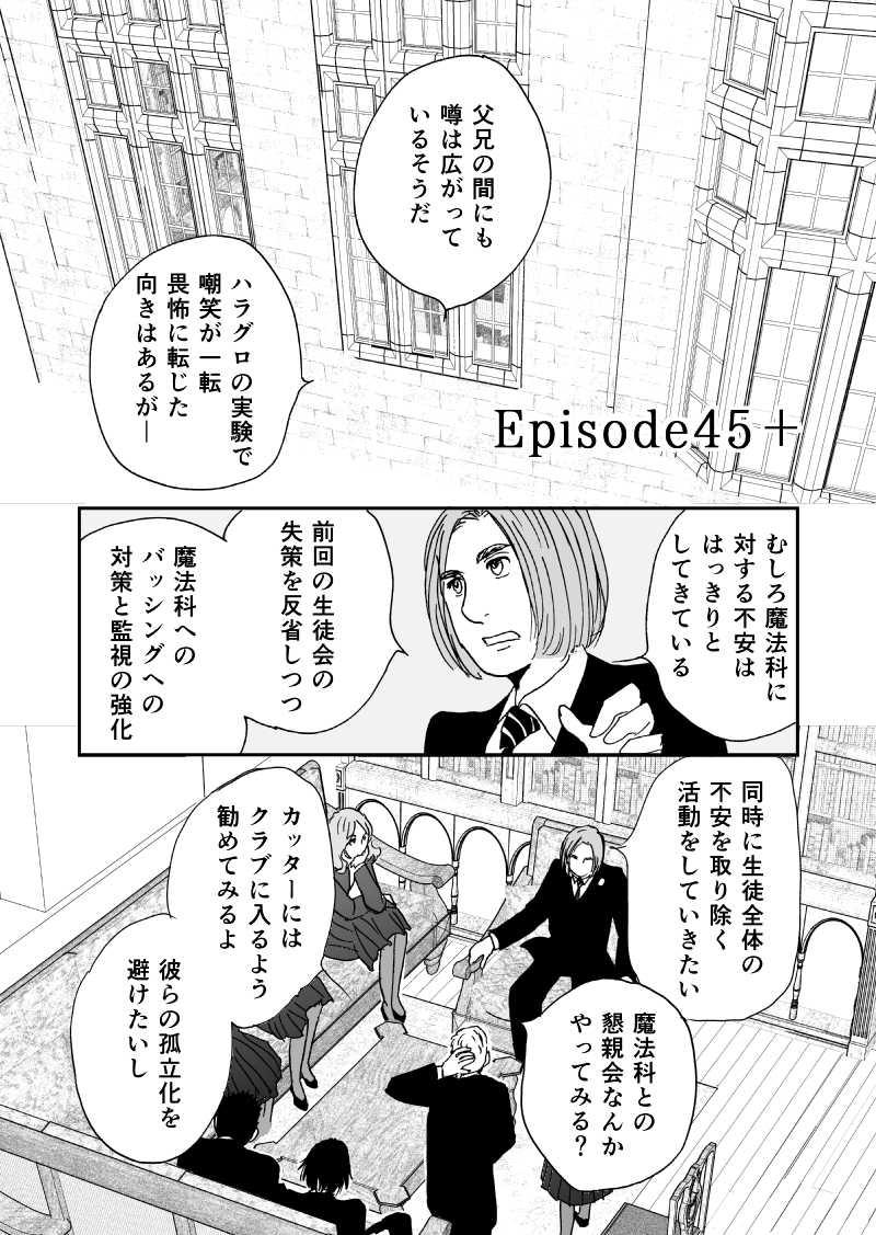 多分魔法少年ギャリー・カッターの日常Episode45
