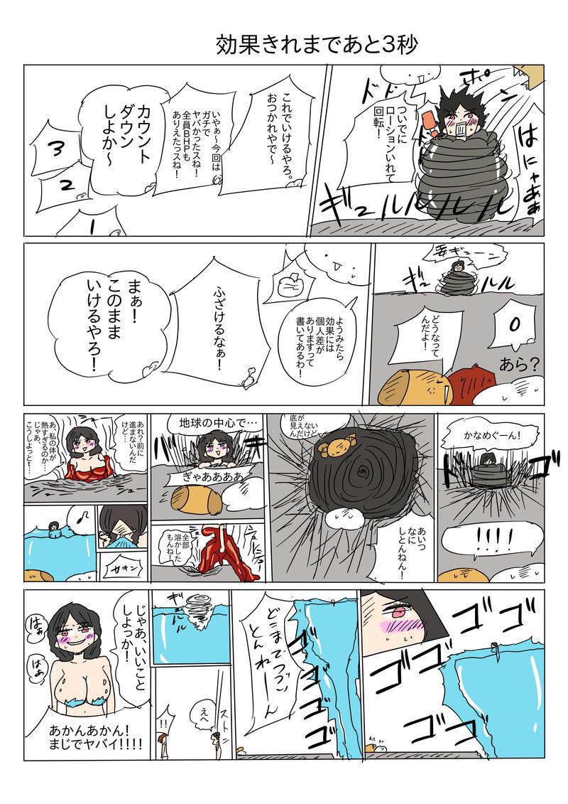 第13断③