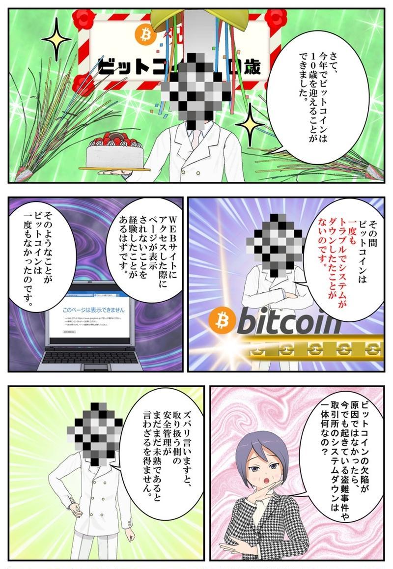 まんが 仮想通貨のふしぎ 第6話