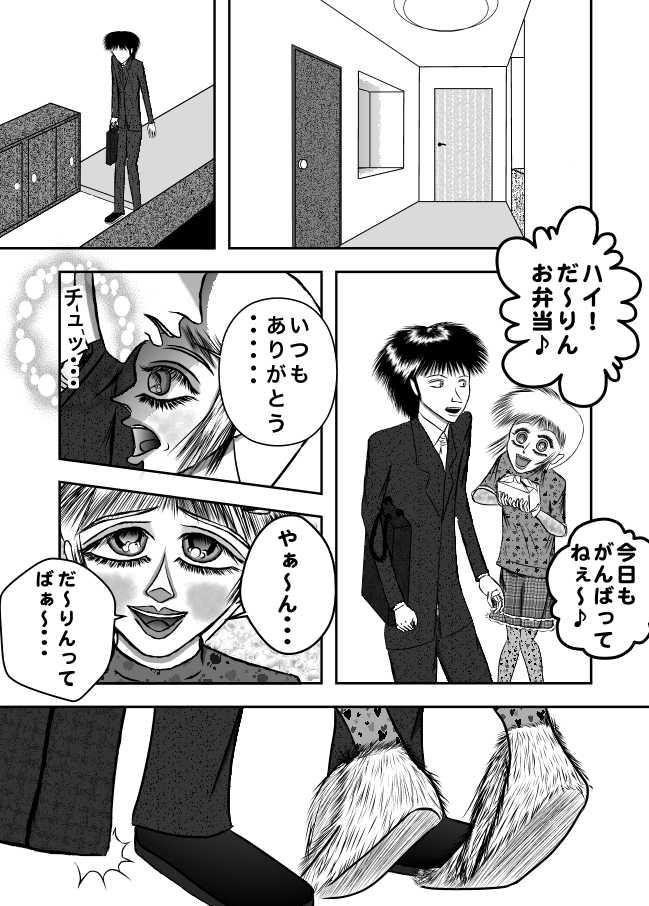 MYだ〜りん MYブラザー
