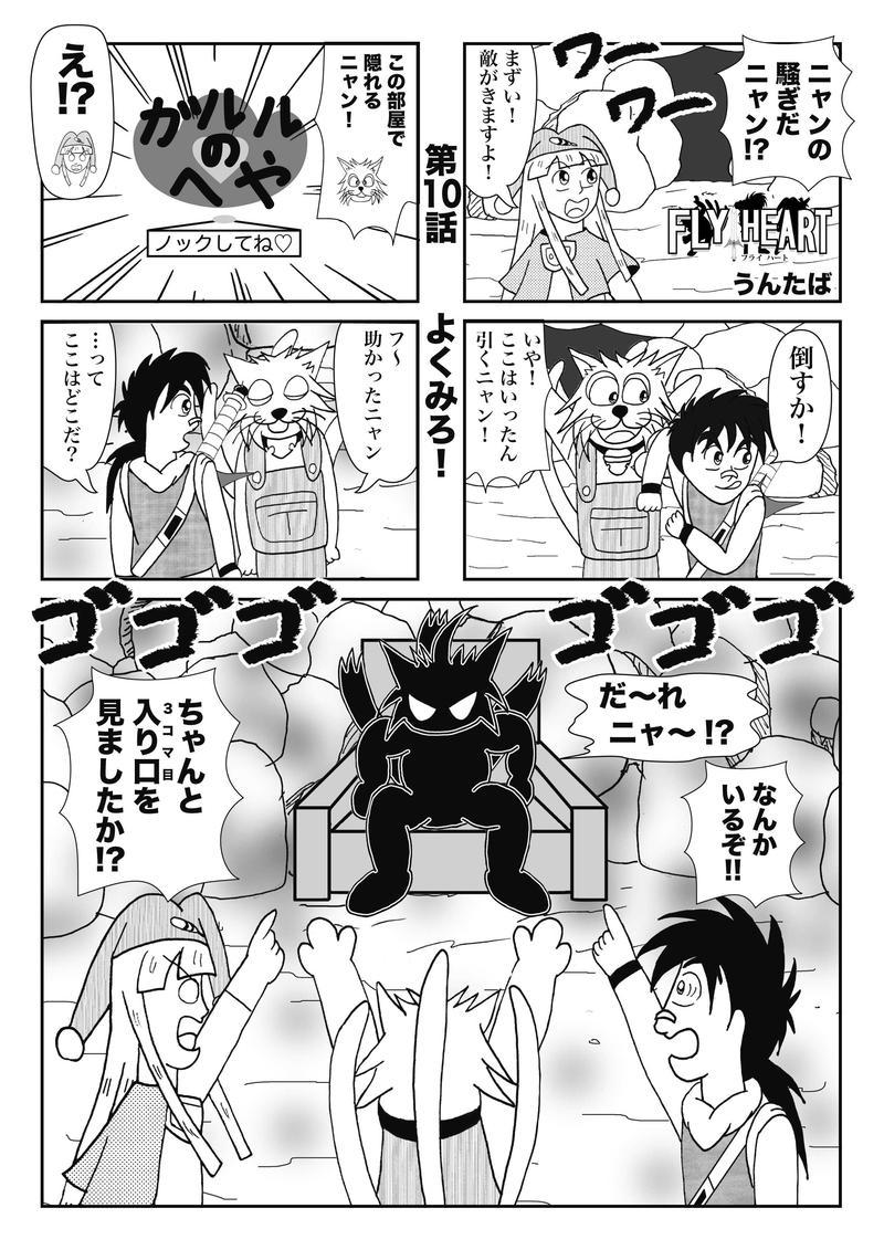 第10話_『よくみろ!』