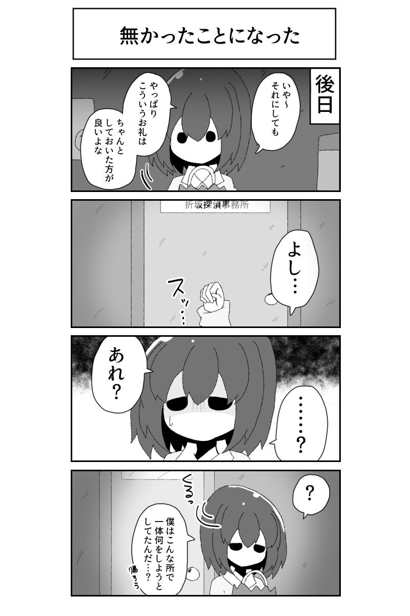 【エイプリルネタ】悪魔探偵折坂 1話 【番外編】