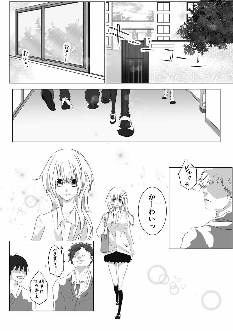 モブダッテ恋ガシタイ