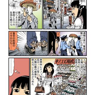 【微妙】新型キノコ菌、世界的流行!!