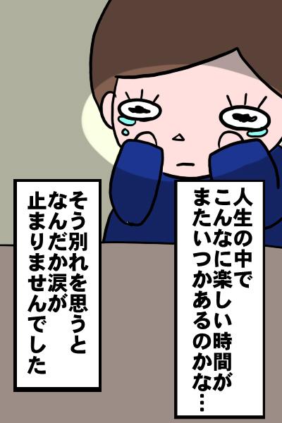 お別れ1-2