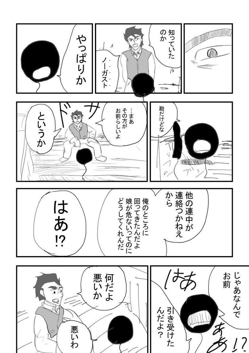 第1章 №16『ディガル 前編』