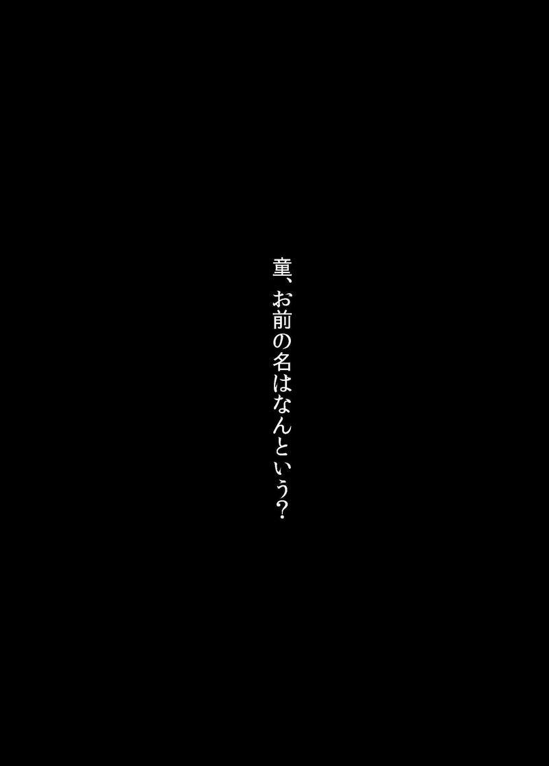 禾の花嫁 『後篇』