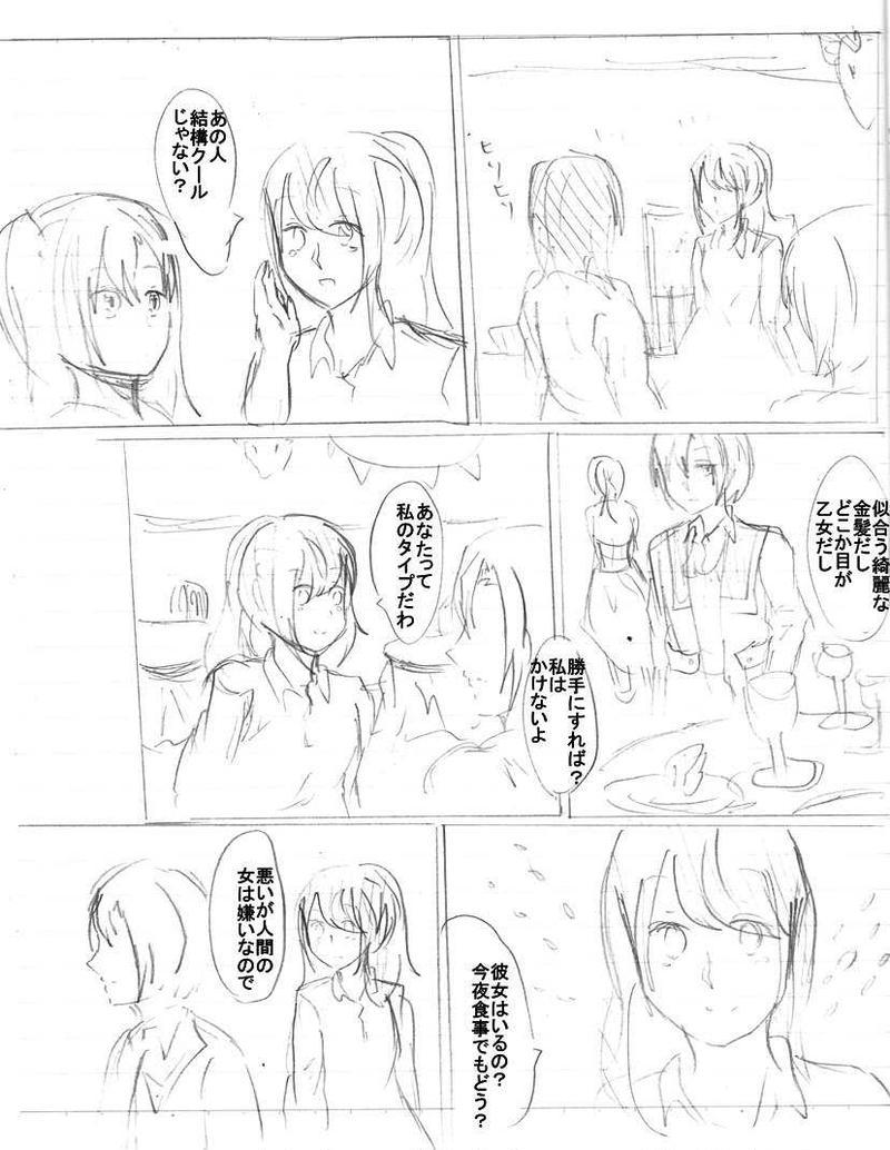 イバラと花愛者(茨姫編)