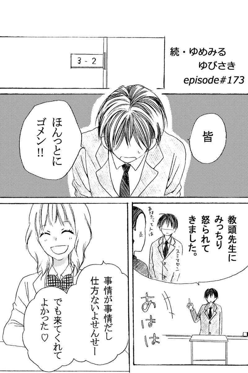 episode#173