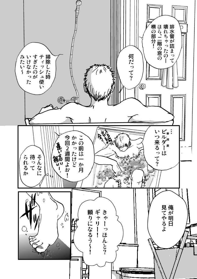 多分魔法少年ギャリー・カッターの日常(バスタイム)