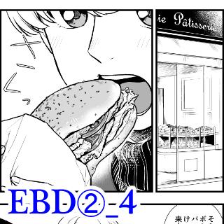 EBD②_4