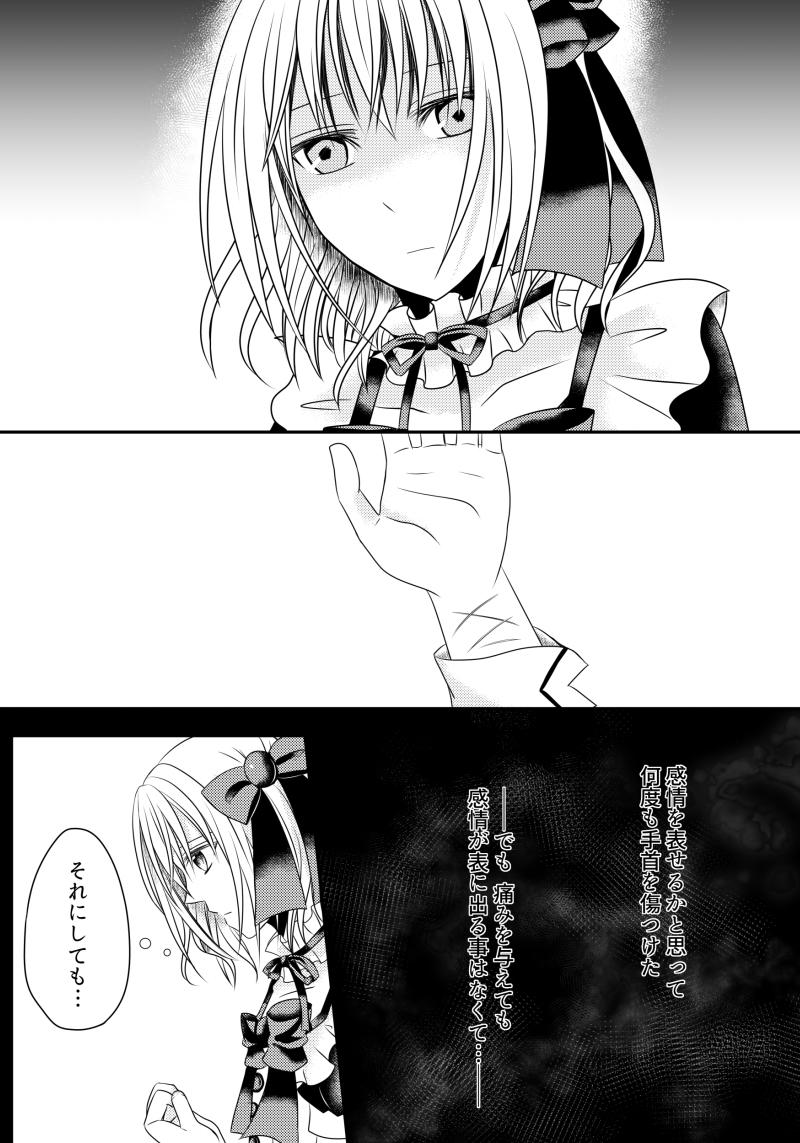 第4章~イモムシ男爵と少女の傷~