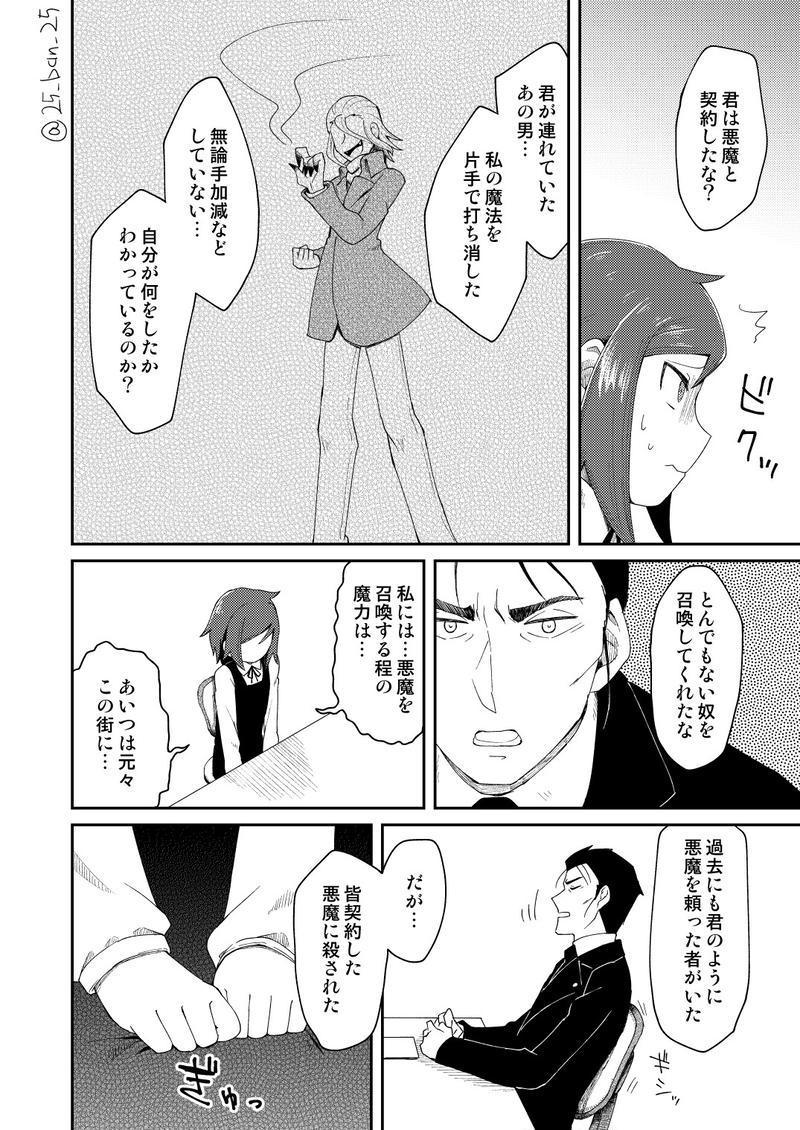 悪魔と少女の漫画 第13話