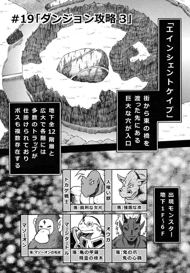 #19「ダンジョン攻略 3」