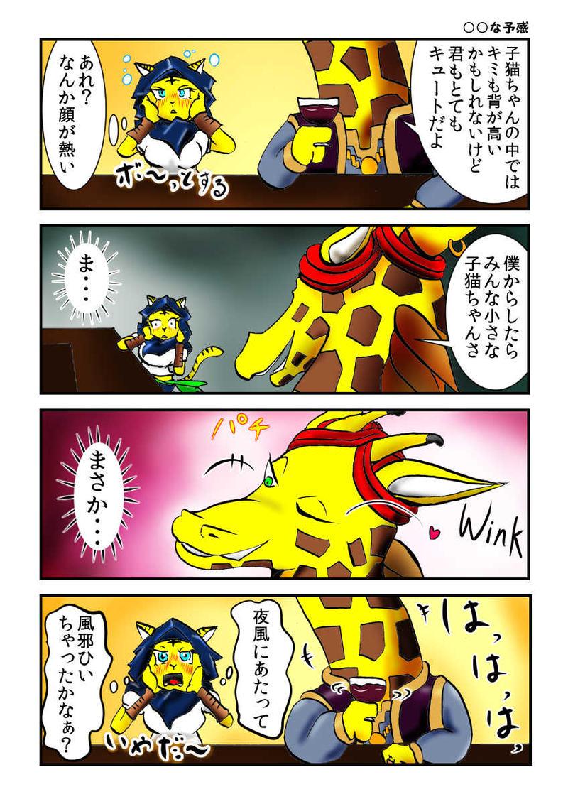 第2話 王女様と踊るコノネコ  part3