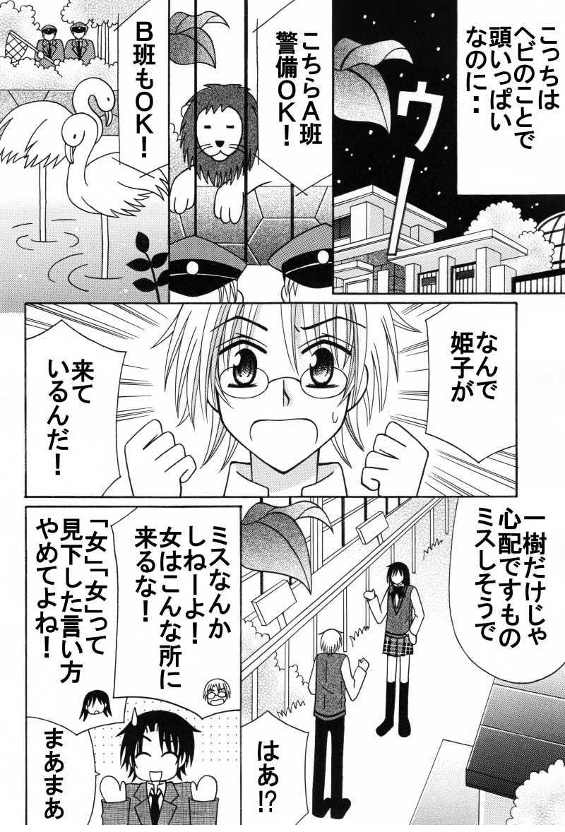 第7話:姫がやって来た!(その2)