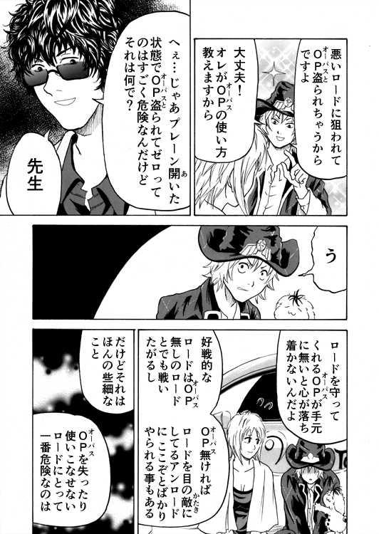 ■第14話■ロードの解放運動 後編