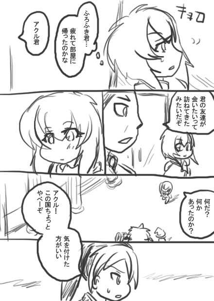 29話・らくがき漫画
