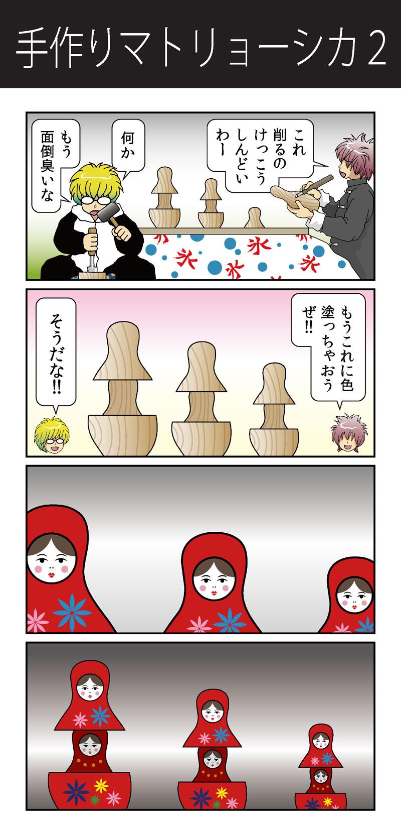 コタツ物語ーseason氷ー