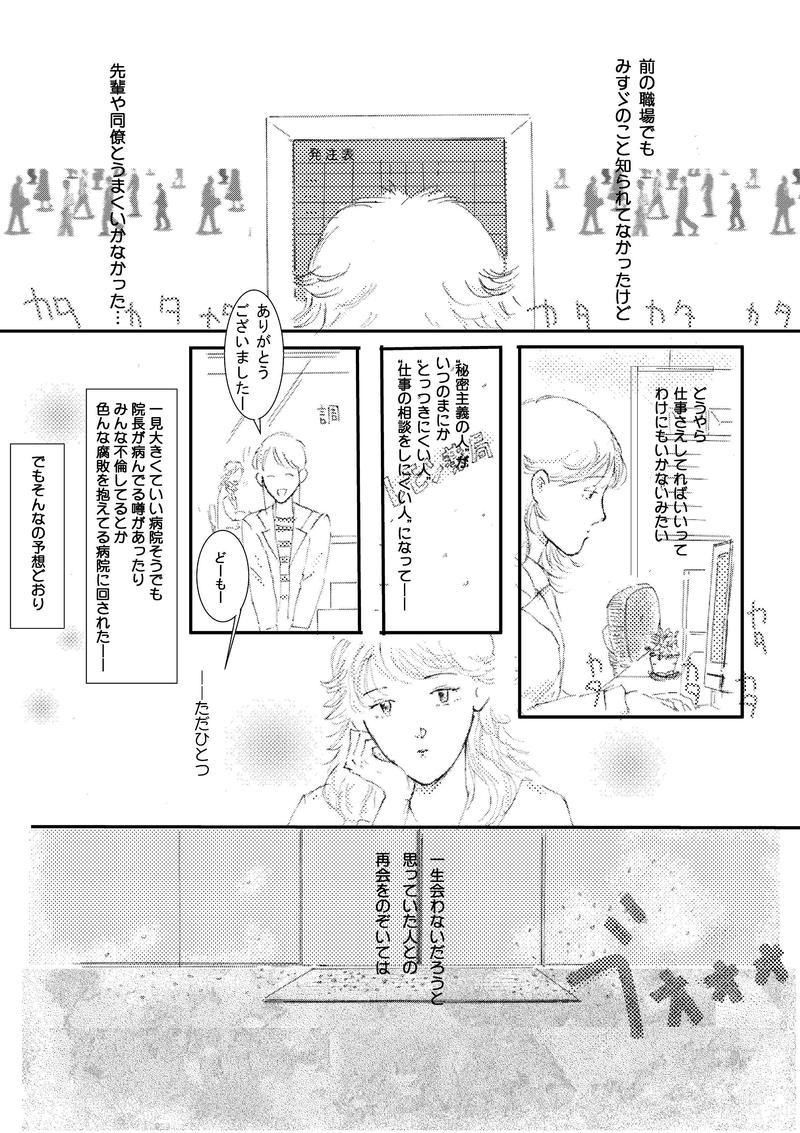 レズビアンの佐藤さん/第三話/さくら色の夜