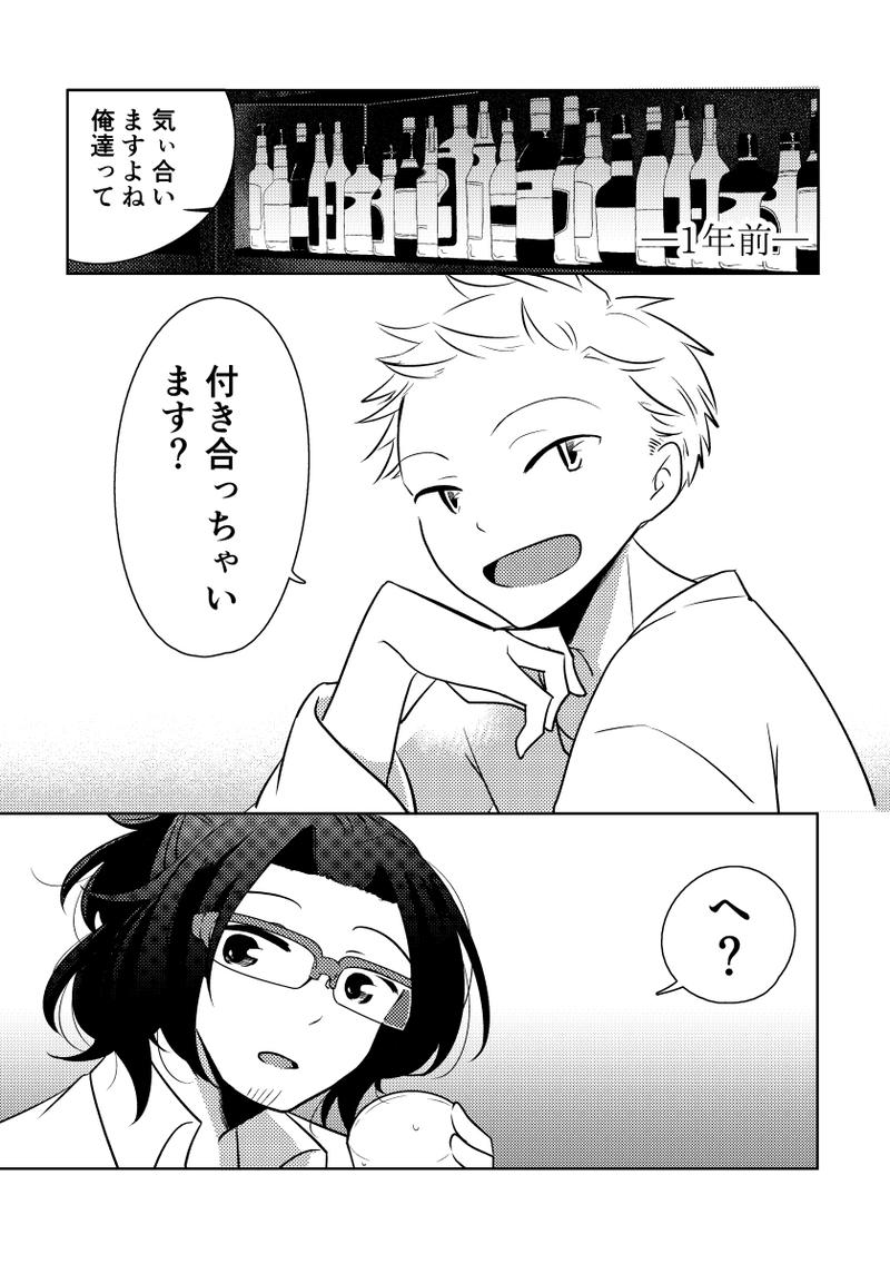 紫陽花さん7話