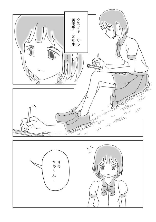 サラの絵<1>