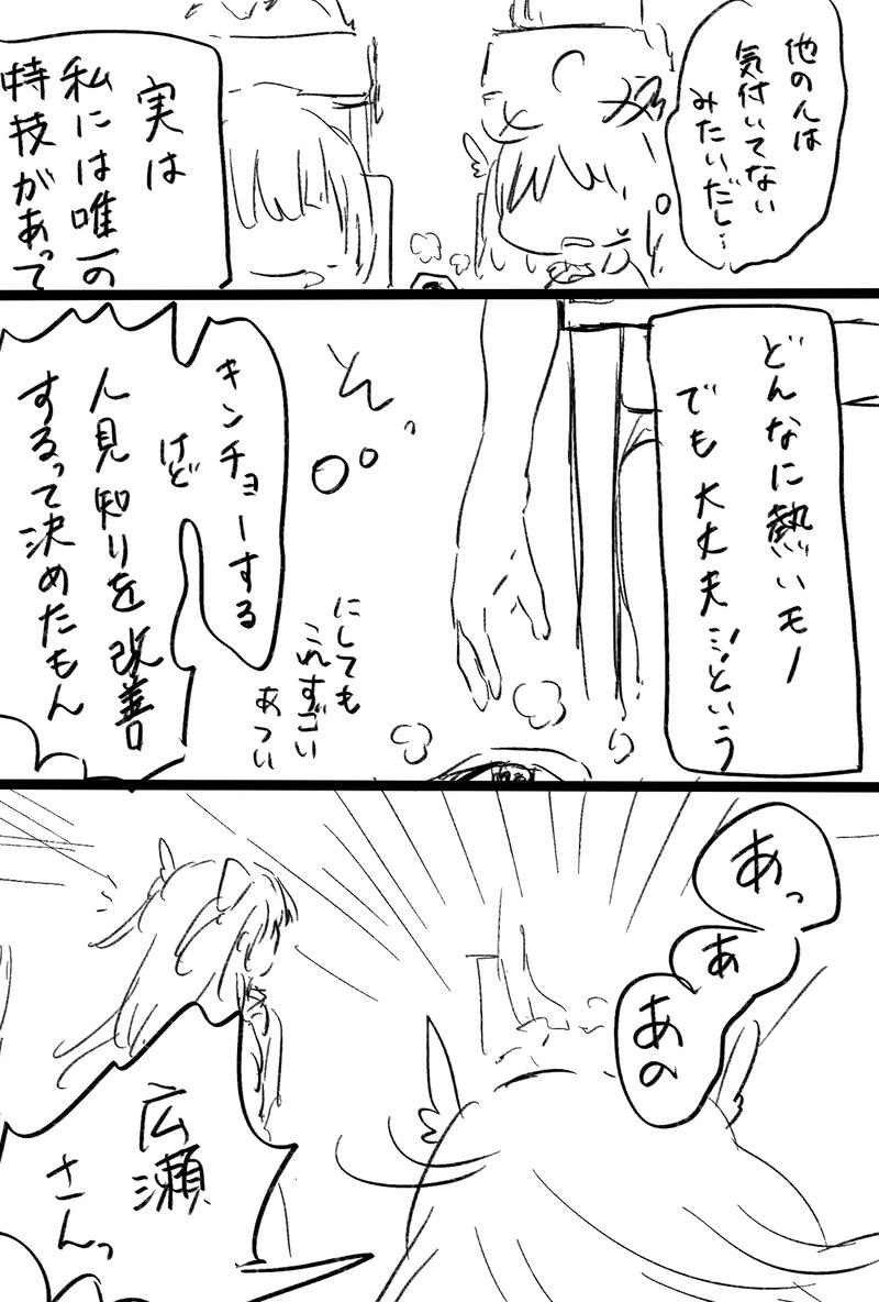 ひか天‼ 3話