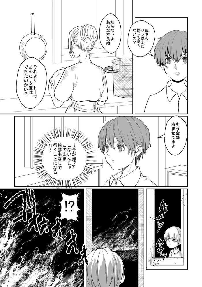 Scene 20