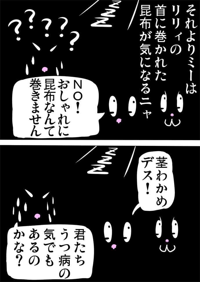 ミーのおもちゃ箱543話~第548話