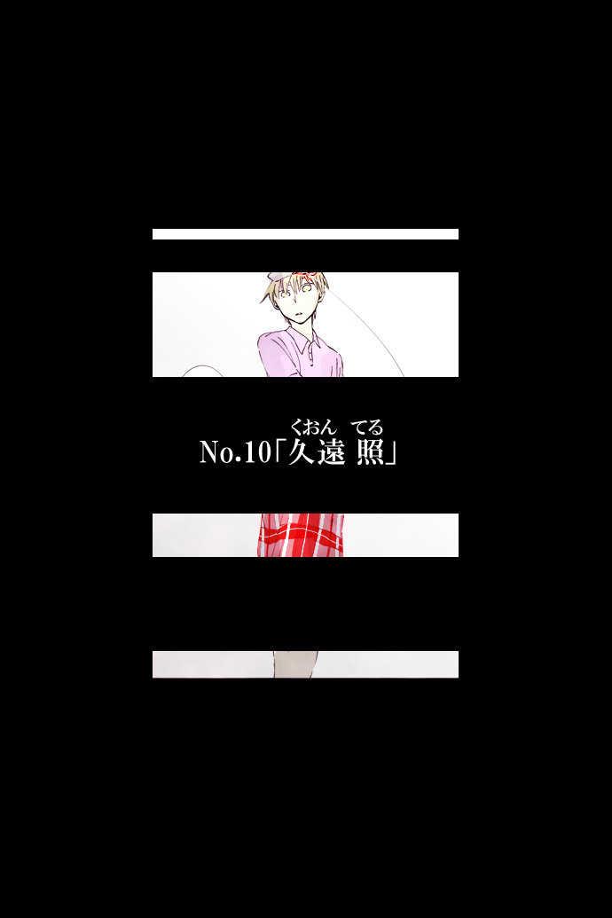No.10「久遠 照」
