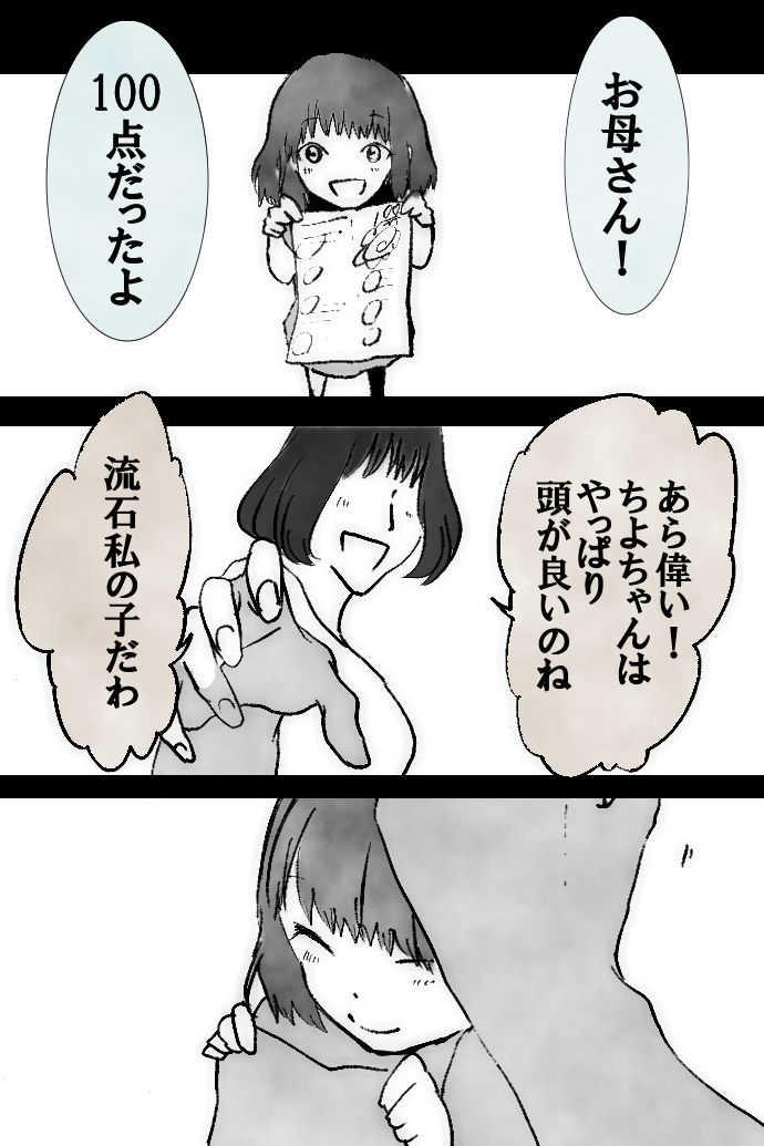 No.9「神奈川 千代」