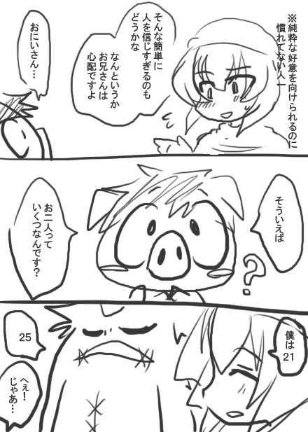 3話・らくがき漫画