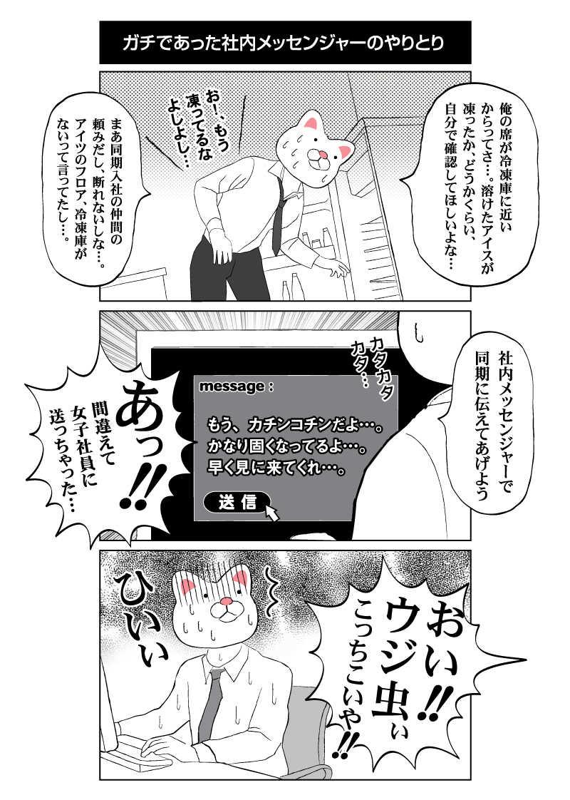 会社員 玖島川の日常 16