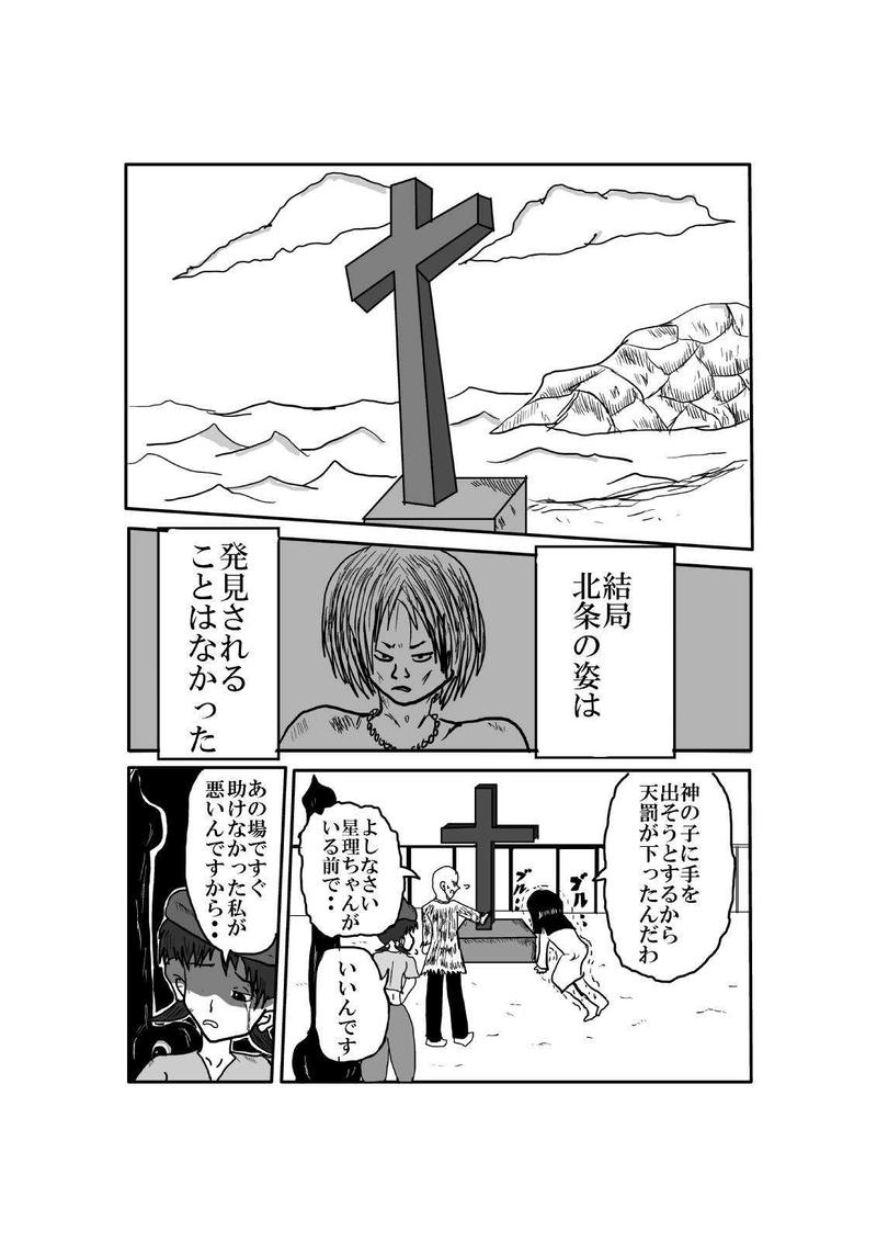 第一話「神の子と守り神」