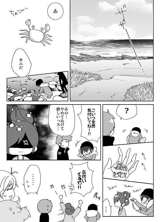 20話 ゴールデンウィーク!(2)
