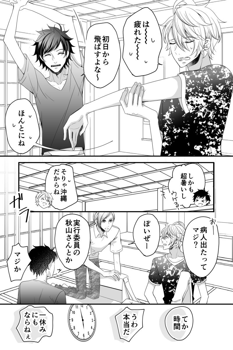 第11話.修学旅行編・1日目②