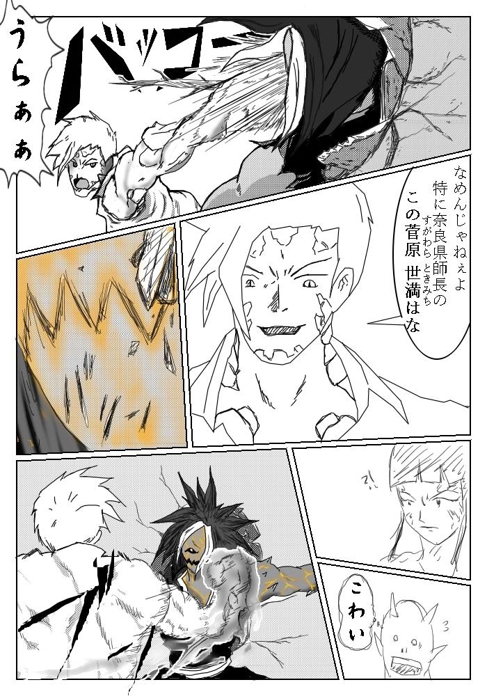 確カメタイチカラ  弐