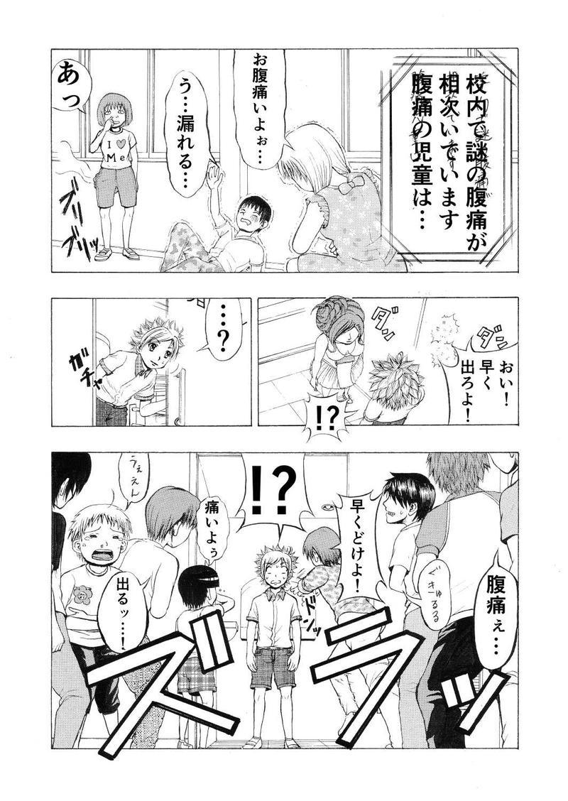 カンチョー戦士カンタロウ(前編)