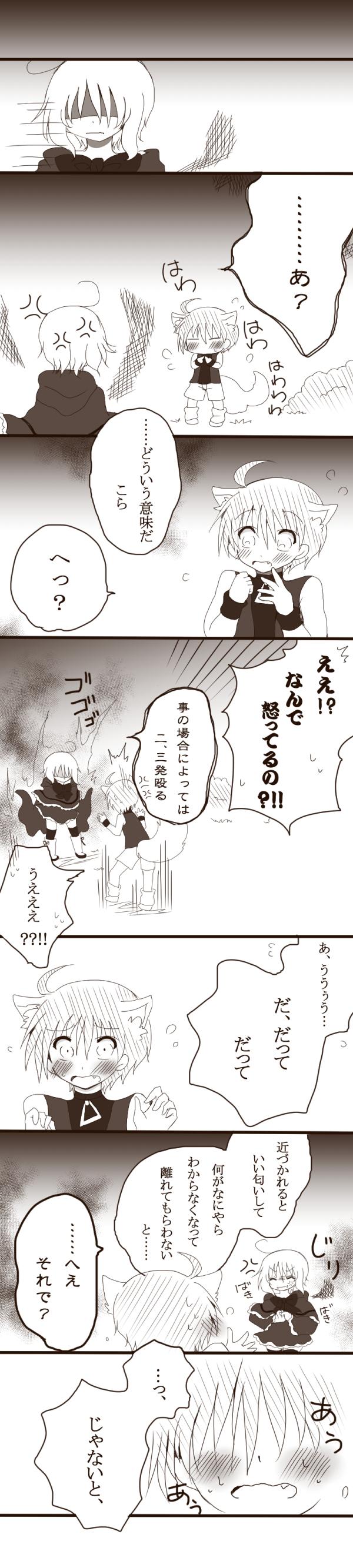 Day5 恋ゴコロ