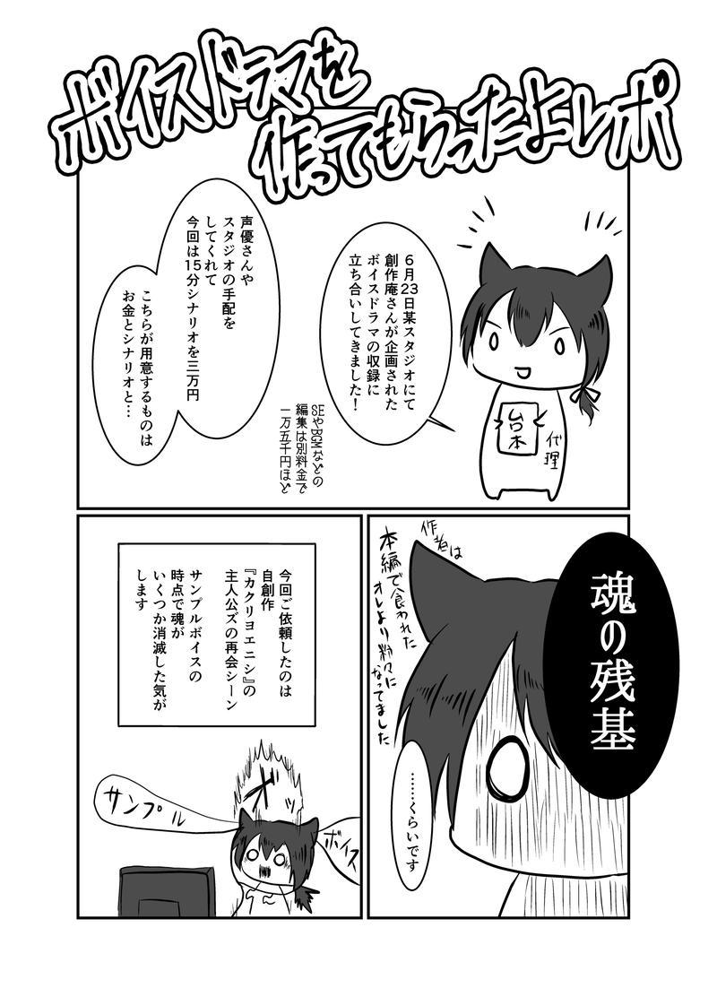 番外編ボイスドラマ収録レポート