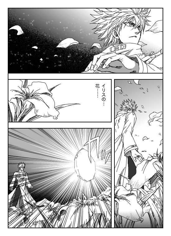 第7章 空色の君・前編