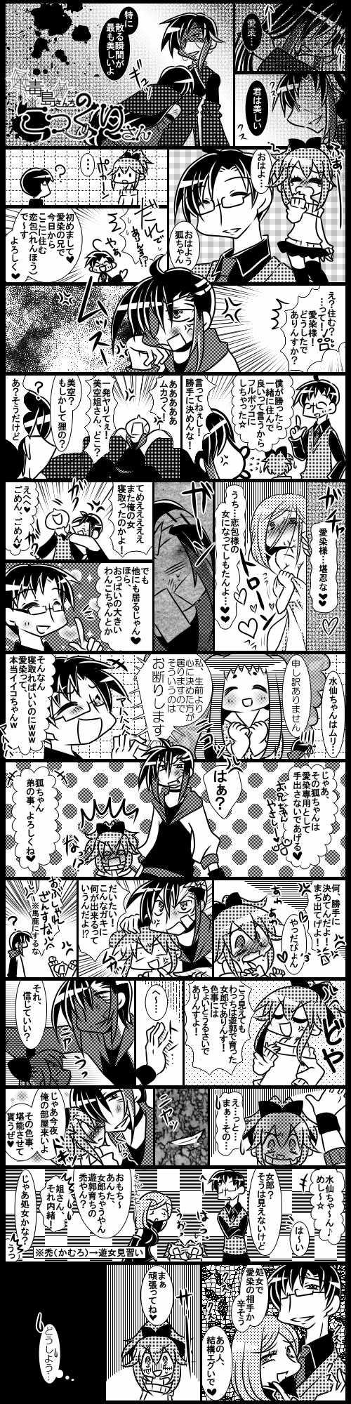 第二話【お兄ちゃん】