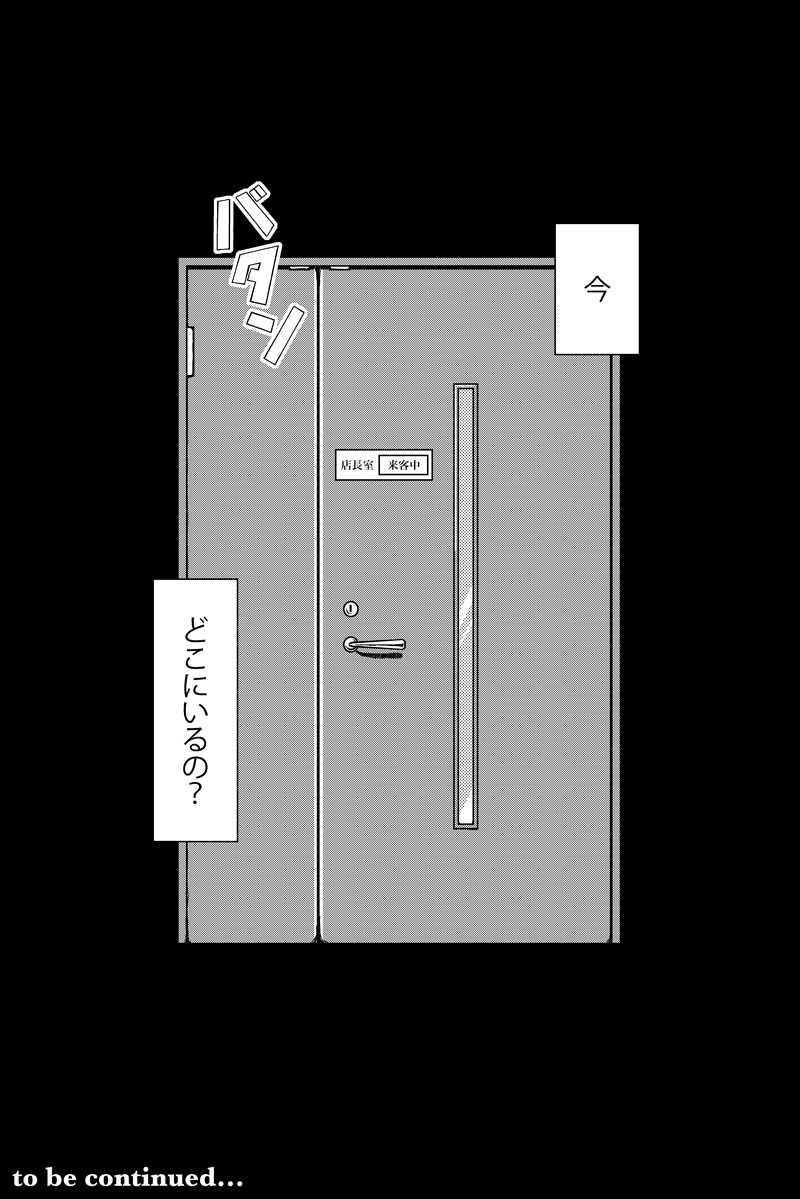 続編『みんなの禁忌』第五話『ドアをくぐってはならない』
