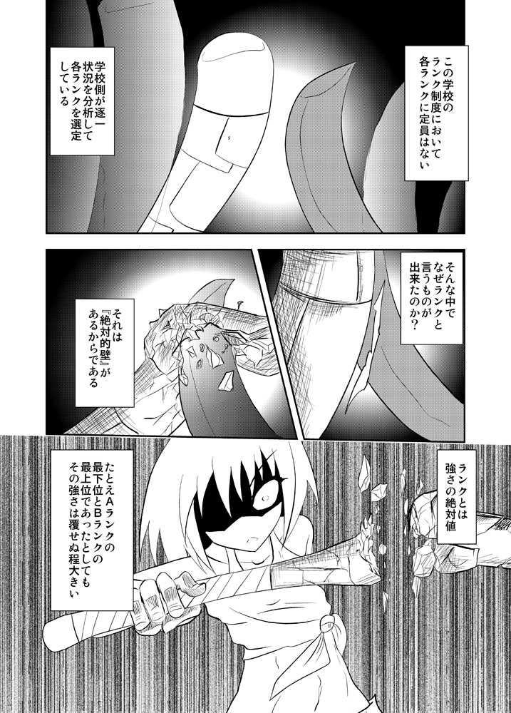 最強×無敵6話