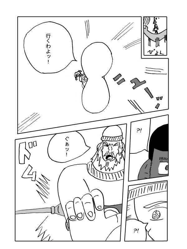 第26話: スベる!ヌメる!