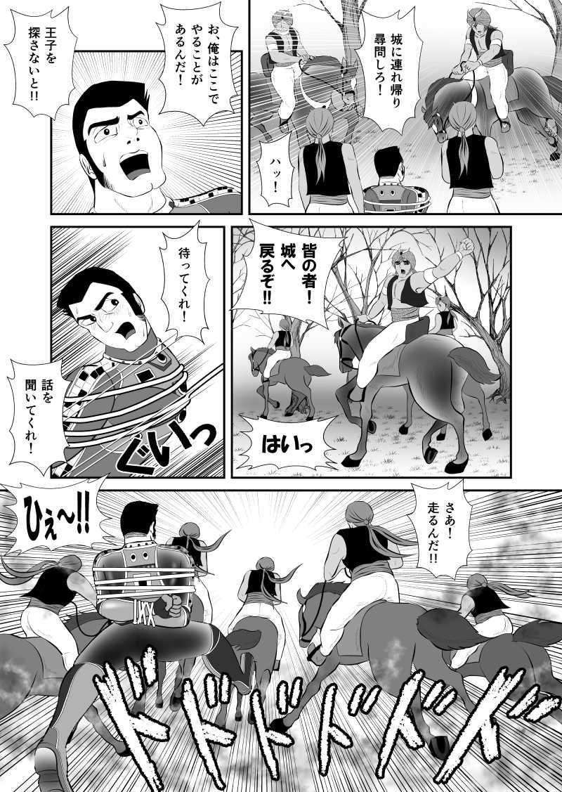 第47話 暗黒の大陸(2)