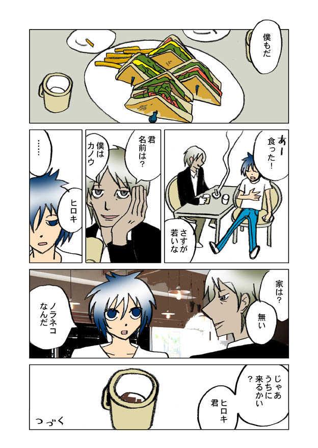 野良猫甚句 01:空腹なんだ