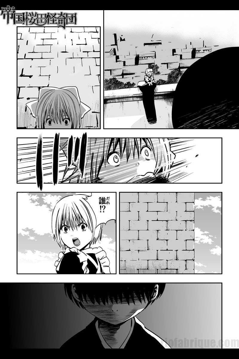 第4話 : 祟り屋(1)(3)