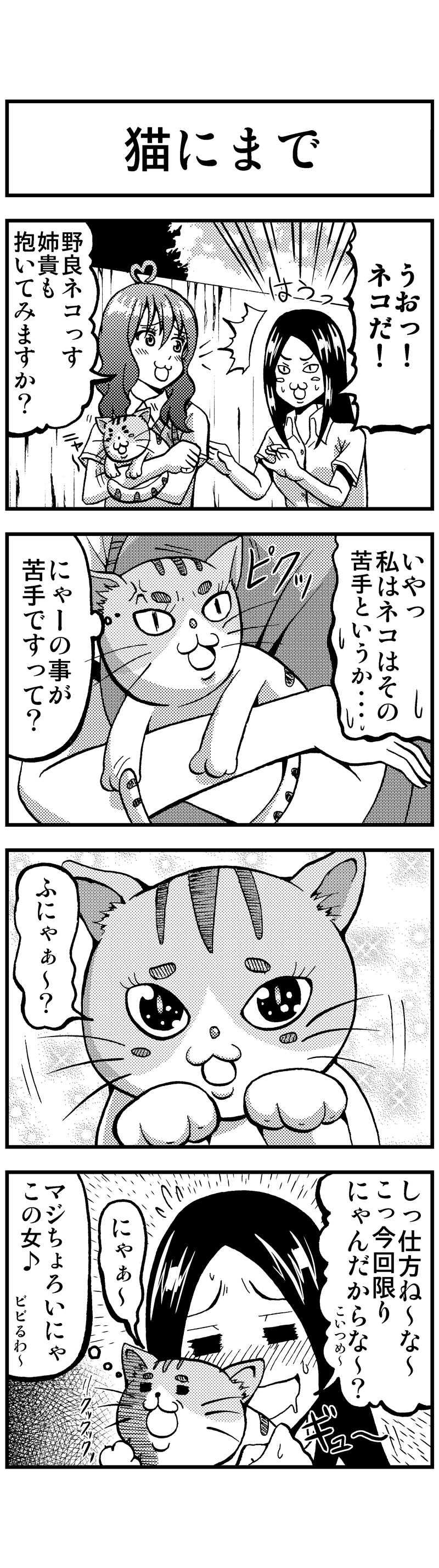 『にゃんこ』